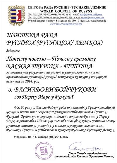 Premiul Vasil Turok